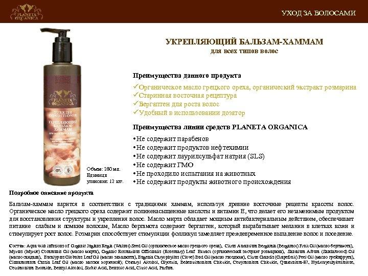 УХОД ЗА ВОЛОСАМИ УКРЕПЛЯЮЩИЙ БАЛЬЗАМ-ХАММАМ для всех типов волос Преимущества данного продукта üОрганическое масло