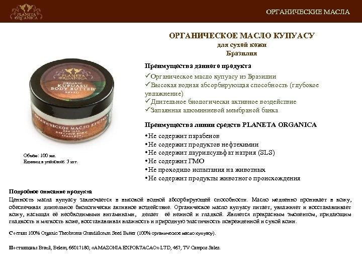 ОРГАНИЧЕСКИЕ МАСЛА ОРГАНИЧЕСКОЕ МАСЛО КУПУАСУ для сухой кожи Бразилия Преимущества данного продукта üОрганическое масло