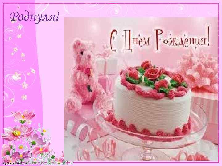 Роднуля! http: //linda 6035. ucoz. ru/