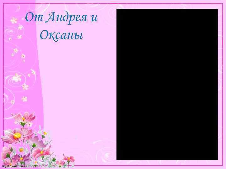 От Андрея и Оксаны http: //linda 6035. ucoz. ru/