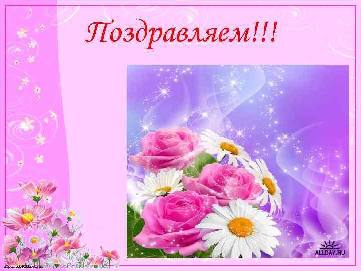 Поздравляем!!! http: //linda 6035. ucoz. ru/