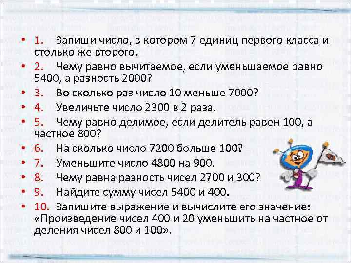 МАТЕМАТИЧЕСКИЕ ДИКТАНТЫ 2 КЛАСС ШКОЛА 2100 СКАЧАТЬ БЕСПЛАТНО
