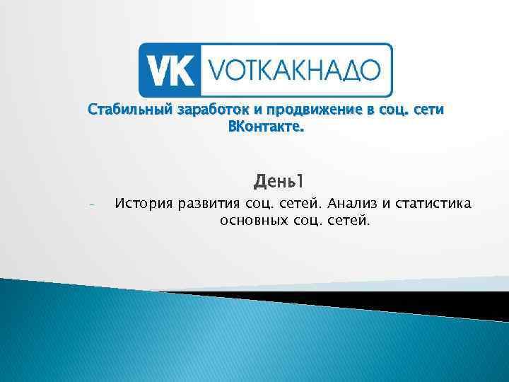 Стабильный заработок и продвижение в соц. сети ВКонтакте. День1 - История развития соц. сетей.
