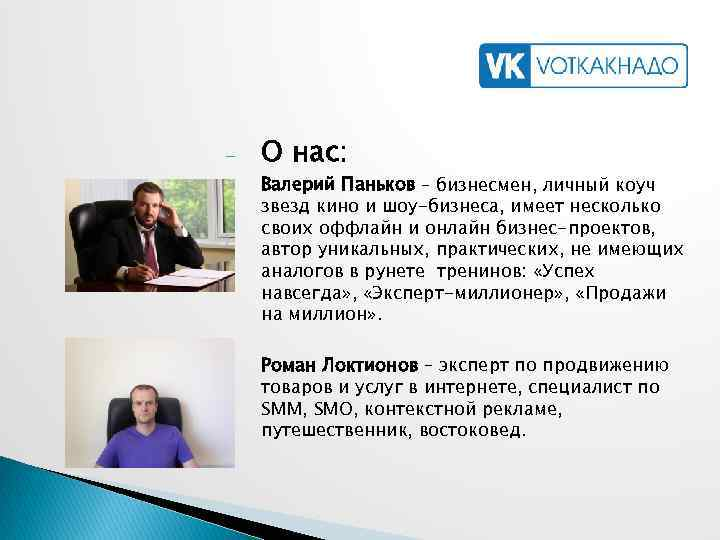 - О нас: - Валерий Паньков – бизнесмен, личный коуч звезд кино и шоу-бизнеса,