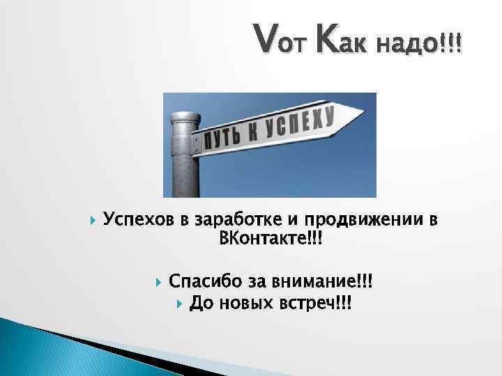 Voт Kaк надо!!! Успехов в заработке и продвижении в ВКонтакте!!! Спасибо за внимание!!! До