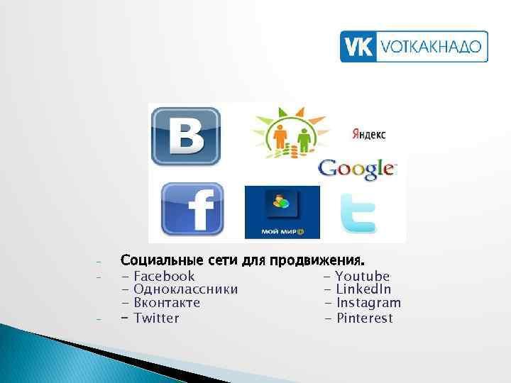 - - Социальные сети для продвижения. - Facebook - Youtube - Одноклассники - Linked.