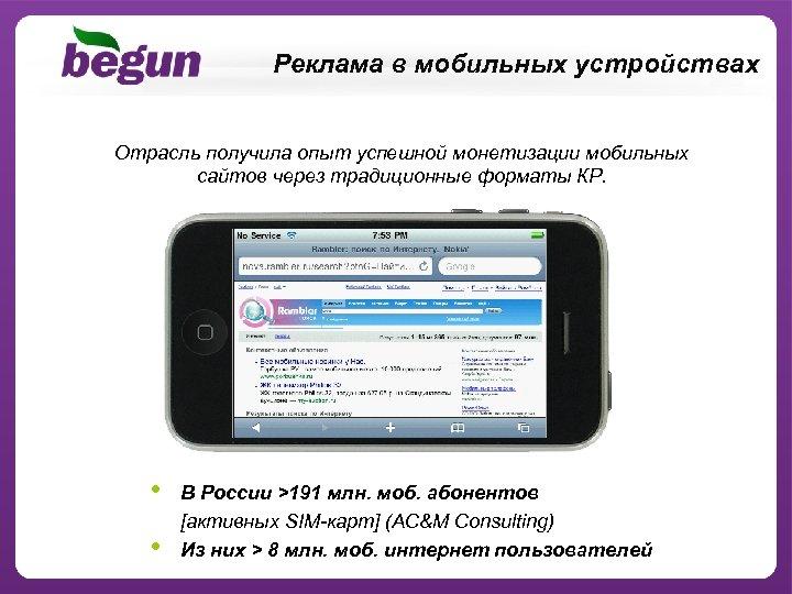 Реклама в мобильных устройствах Отрасль получила опыт успешной монетизации мобильных сайтов через традиционные форматы
