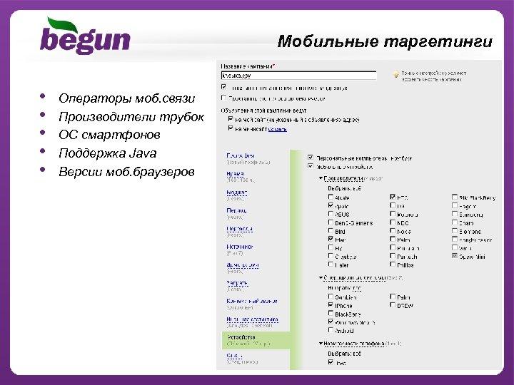 Мобильные таргетинги • • • Операторы моб. связи Производители трубок ОС смартфонов Поддержка Java