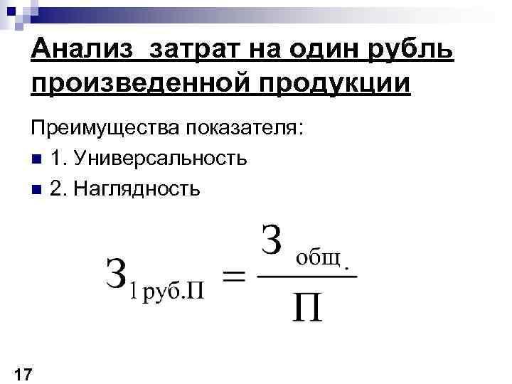 Анализ затрат на один рубль произведенной продукции Преимущества показателя: n 1. Универсальность n 2.