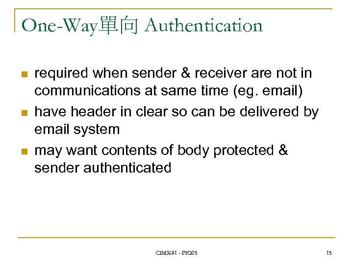 One-Way單向 Authentication n required when sender & receiver are not in communications at same