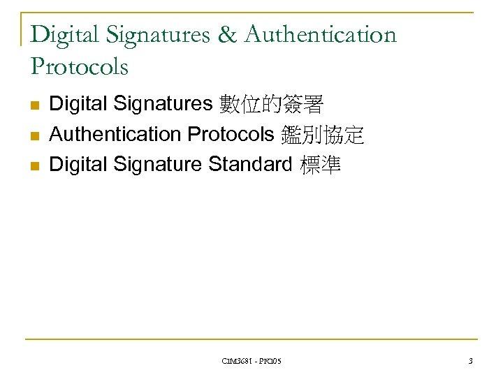Digital Signatures & Authentication Protocols n n n Digital Signatures 數位的簽署 Authentication Protocols 鑑別協定