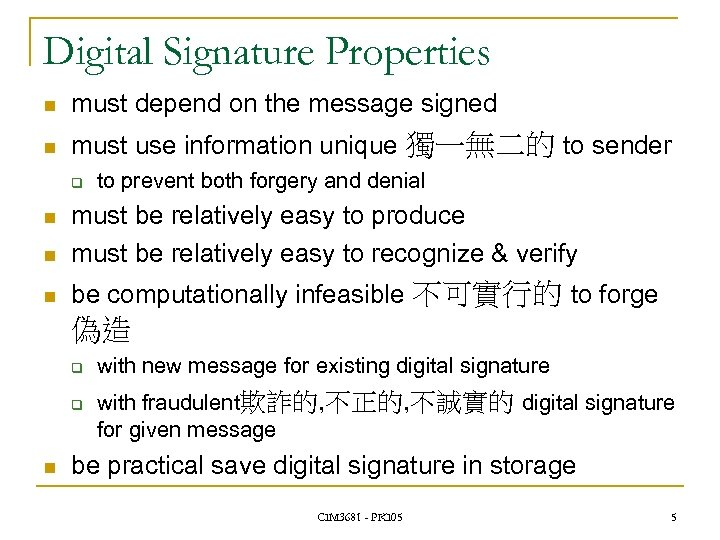Digital Signature Properties n must depend on the message signed n must use information
