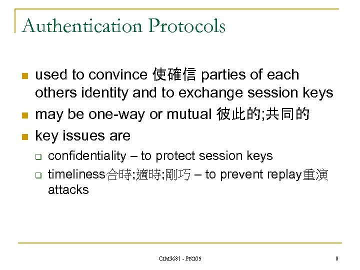 Authentication Protocols n n n used to convince 使確信 parties of each others identity