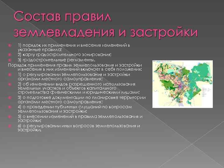 Состав правил землевладения и застройки 1) порядок их применения и внесения изменений в указанные