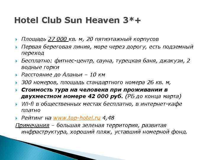 Hotel Club Sun Heaven 3*+ Площадь 27 000 кв. м, 20 пятиэтажный корпусов Первая