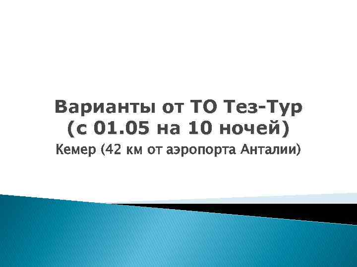 Варианты от ТО Тез-Тур (с 01. 05 на 10 ночей) Кемер (42 км от