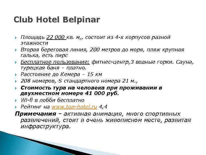 Club Hotel Belpinar Площадь 22 000 кв. м, , состоит из 4 -х корпусов