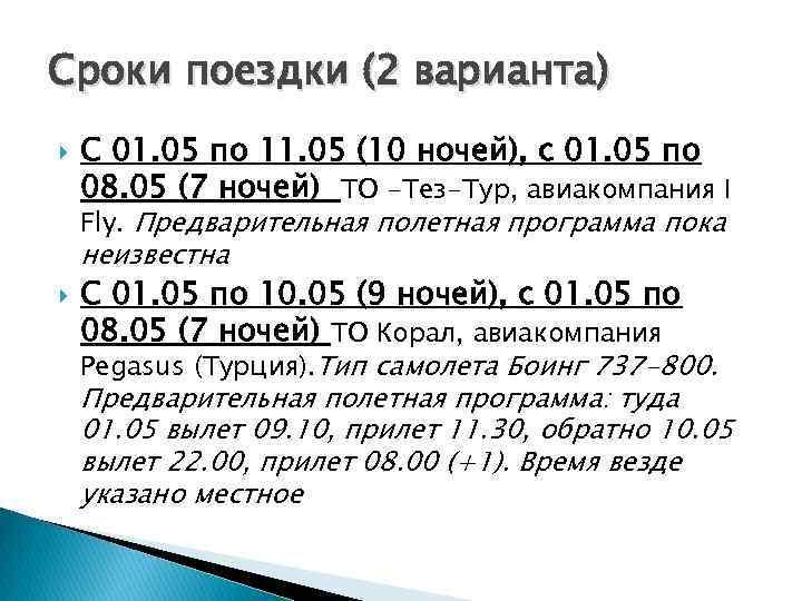 Сроки поездки (2 варианта) С 01. 05 по 11. 05 (10 ночей), с 01.