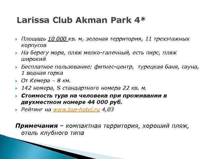 Larissa Club Akman Park 4* Площадь 10 000 кв. м, зеленая территория, 11 трехэтажных