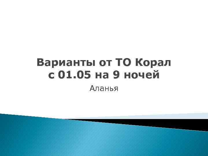 Варианты от ТО Корал с 01. 05 на 9 ночей Аланья