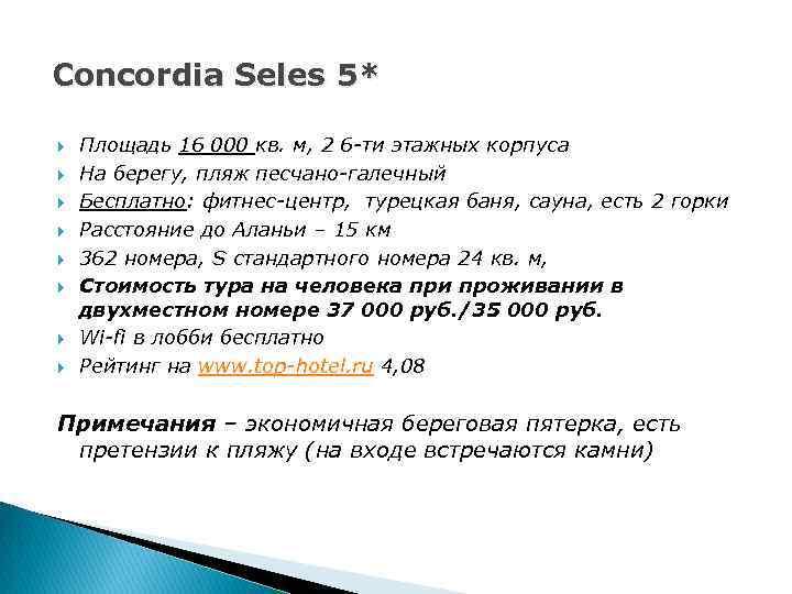 Concordia Seles 5* Площадь 16 000 кв. м, 2 6 -ти этажных корпуса На