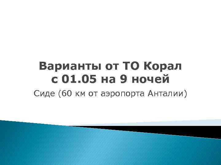 Варианты от ТО Корал с 01. 05 на 9 ночей Сиде (60 км от