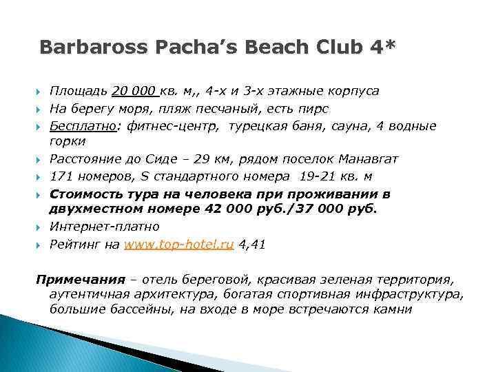 Barbaross Pacha's Beach Club 4* Площадь 20 000 кв. м, , 4 -х и