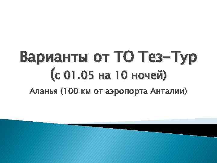Варианты от ТО Тез-Тур (с 01. 05 на 10 ночей) Аланья (100 км от