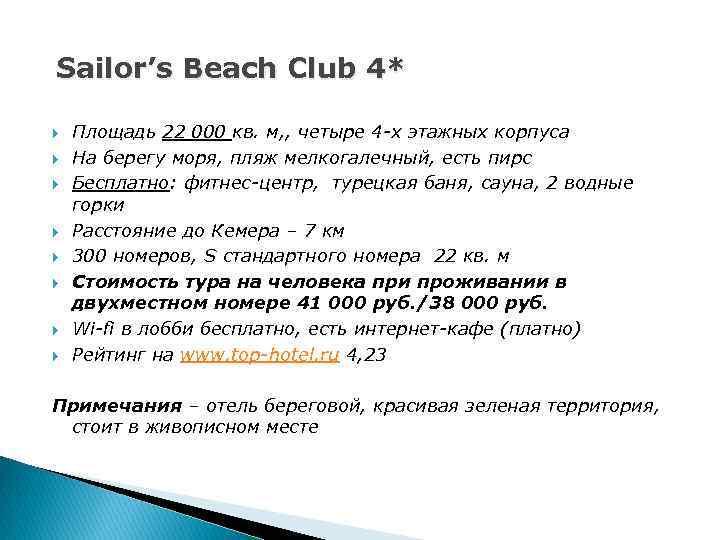 Sailor's Beach Club 4* Площадь 22 000 кв. м, , четыре 4 -х этажных