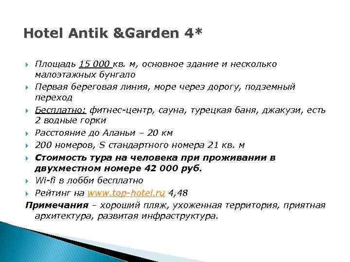 Hotel Antik &Garden 4* Площадь 15 000 кв. м, основное здание и несколько малоэтажных