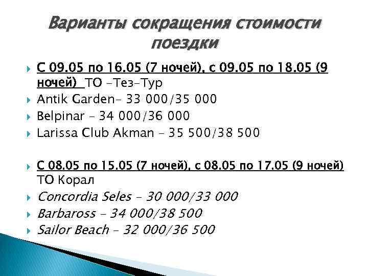 Варианты сокращения стоимости поездки С 09. 05 по 16. 05 (7 ночей), с 09.