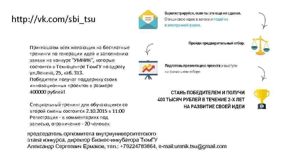 http: //vk. com/sbi_tsu Приглашаем всех желающих на бесплатные тренинги по генерации идей и заполнению