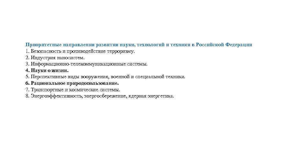 Приоритетные направления развития науки, технологий и техники в Российской Федерации 1. Безопасность и противодействие