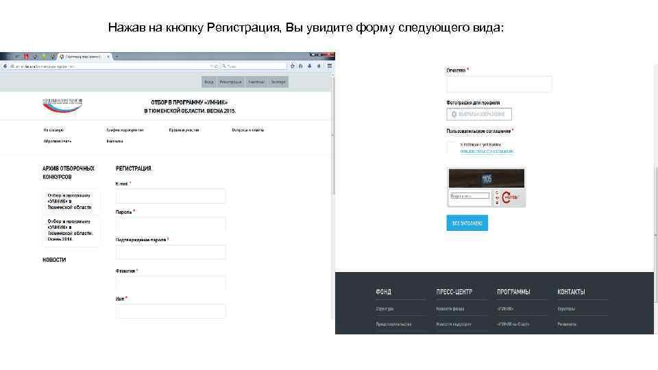 Нажав на кнопку Регистрация, Вы увидите форму следующего вида: