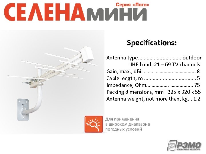 Specifications: Antenna type. . . . outdoor UHF band, 21 – 69 TV channels