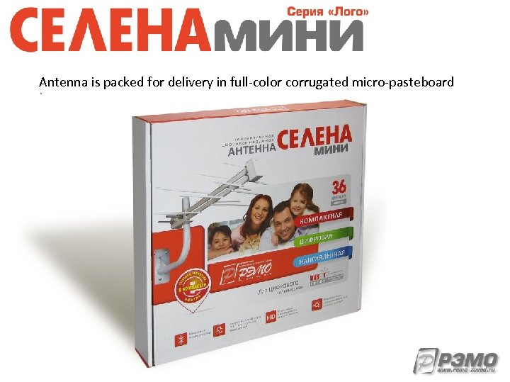 Antenna is packed for delivery in full-color corrugated micro-pasteboard box.