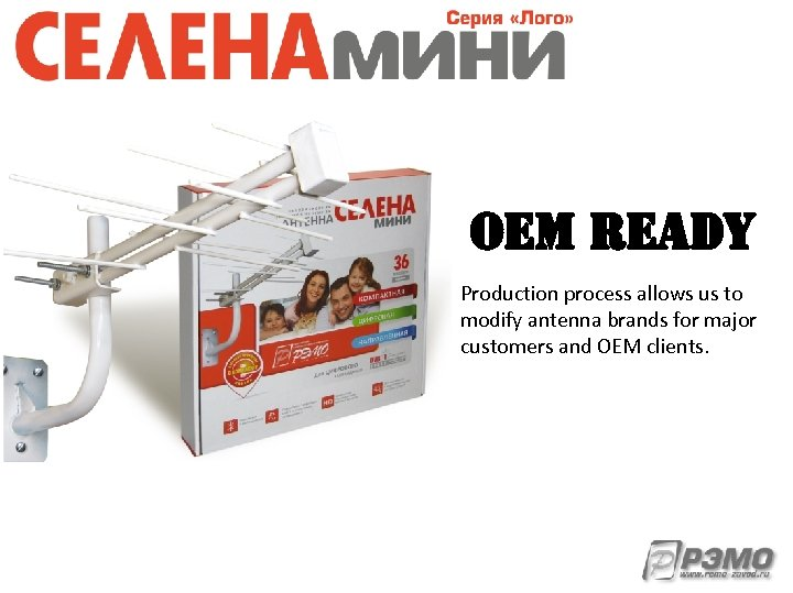 OEM READY Production process allows us to modify antenna brands for major customers and