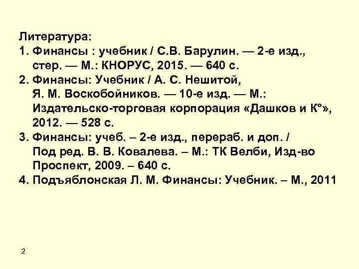 Финансы учебник под ред в в ковалева в.в #14