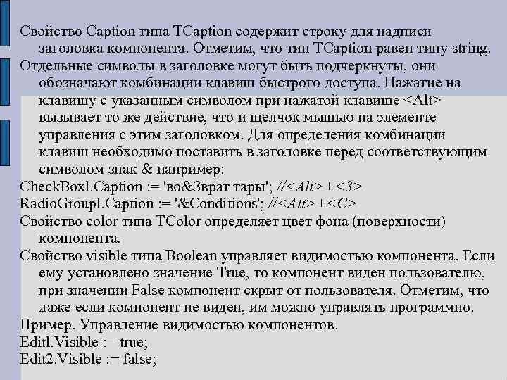 Свойство Caption типа TCaption содержит строку для надписи заголовка компонента. Отметим, что тип TCaption