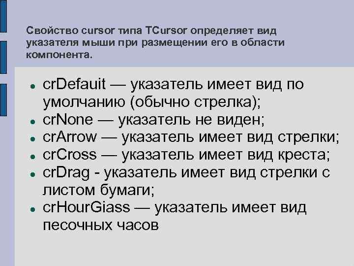Свойство cursor типа TCursor определяет вид указателя мыши при размещении его в области компонента.