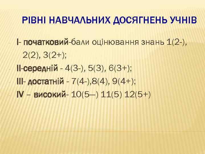 РІВНІ НАВЧАЛЬНИХ ДОСЯГНЕНЬ УЧНІВ - - I- початковий-бали оцінювання знань 1(2 -), 2(2), 3(2+);
