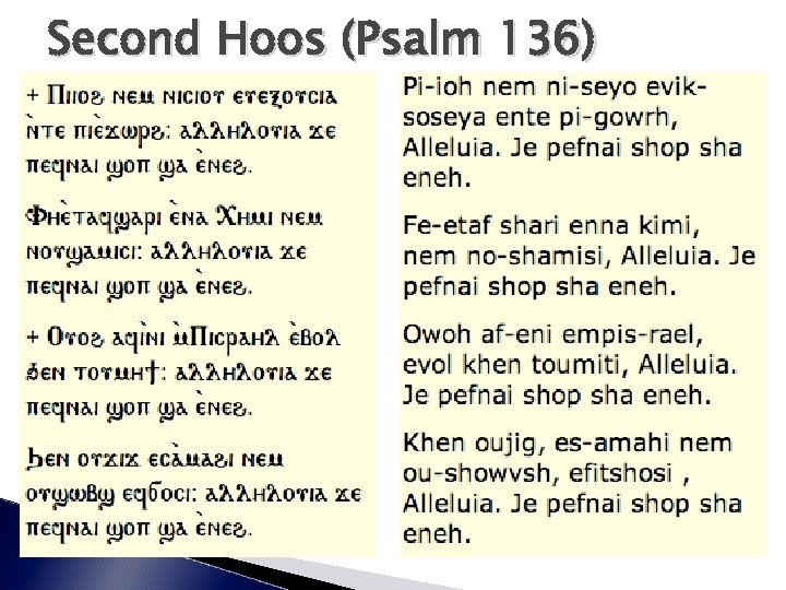 Second Hoos (Psalm 136)