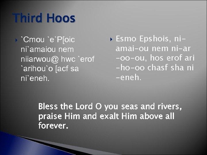 Third Hoos `Cmou `e`P[oic ni`amaiou nem niiarwou@ hwc `erof `arihou`o [acf sa ni`eneh. Esmo