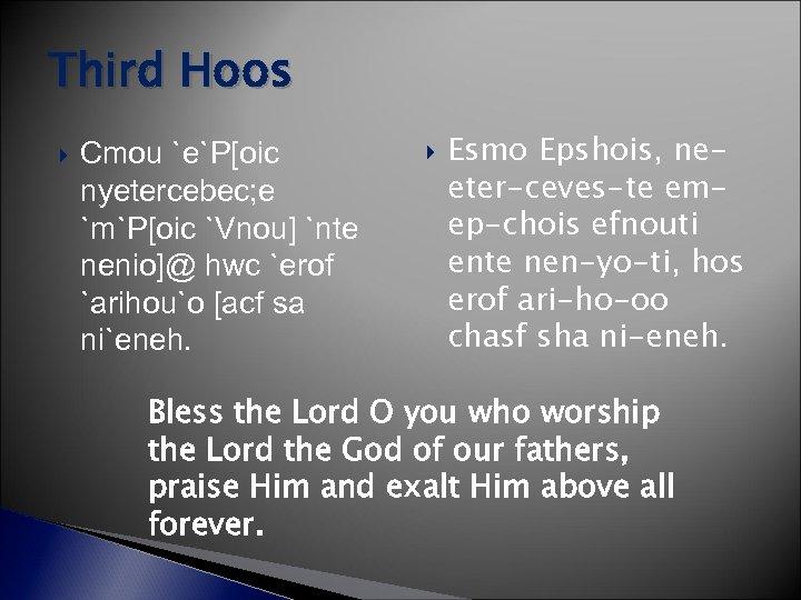 Third Hoos Cmou `e`P[oic nyetercebec; e `m`P[oic `Vnou] `nte nenio]@ hwc `erof `arihou`o [acf