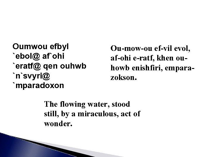 Oumwou efbyl `ebol@ af`ohi `eratf@ qen ouhwb `n`svyri@ `mparadoxon Ou-mow-ou ef-vil evol, af-ohi e-ratf,