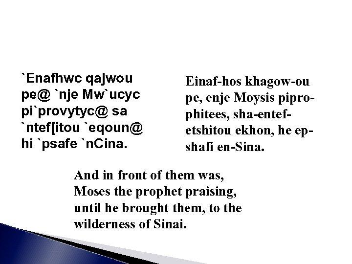 `Enafhwc qajwou pe@ `nje Mw`ucyc pi`provytyc@ sa `ntef[itou `eqoun@ hi `psafe `n. Cina. Einaf-hos