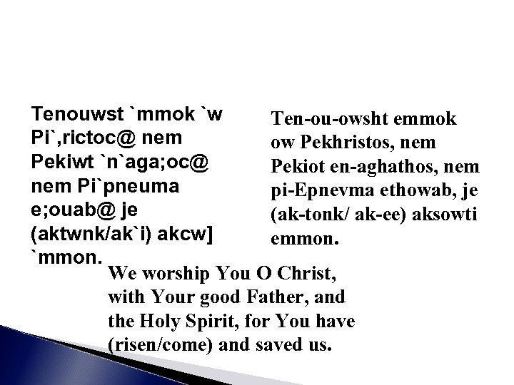 Tenouwst `mmok `w Ten-ou-owsht emmok Pi`, rictoc@ nem ow Pekhristos, nem Pekiwt `n`aga; oc@