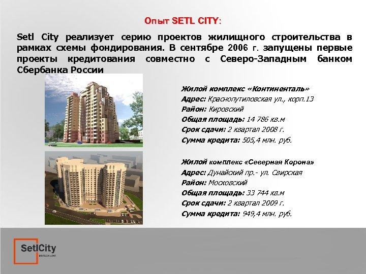 Опыт SETL CITY: Setl City реализует серию проектов жилищного строительства в рамках схемы фондирования.