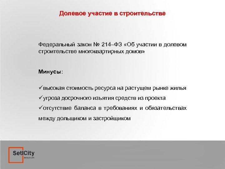 Долевое участие в строительстве Федеральный закон № 214–ФЗ «Об участии в долевом строительстве многоквартирных