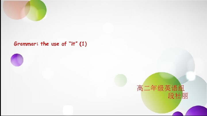 "Grammar: the use of ""it"" (1) 高二年级英语组 段社丽"